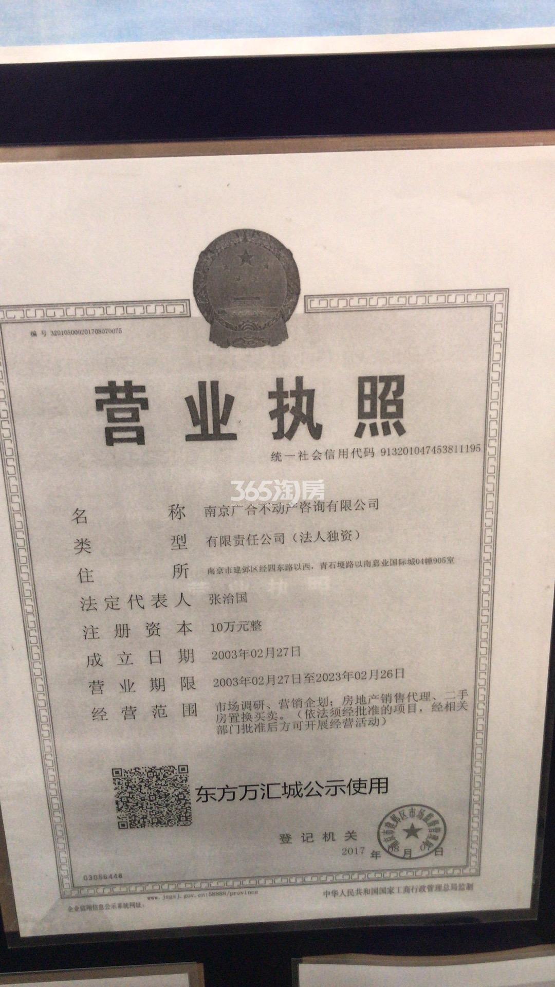 东方万汇城营业执照