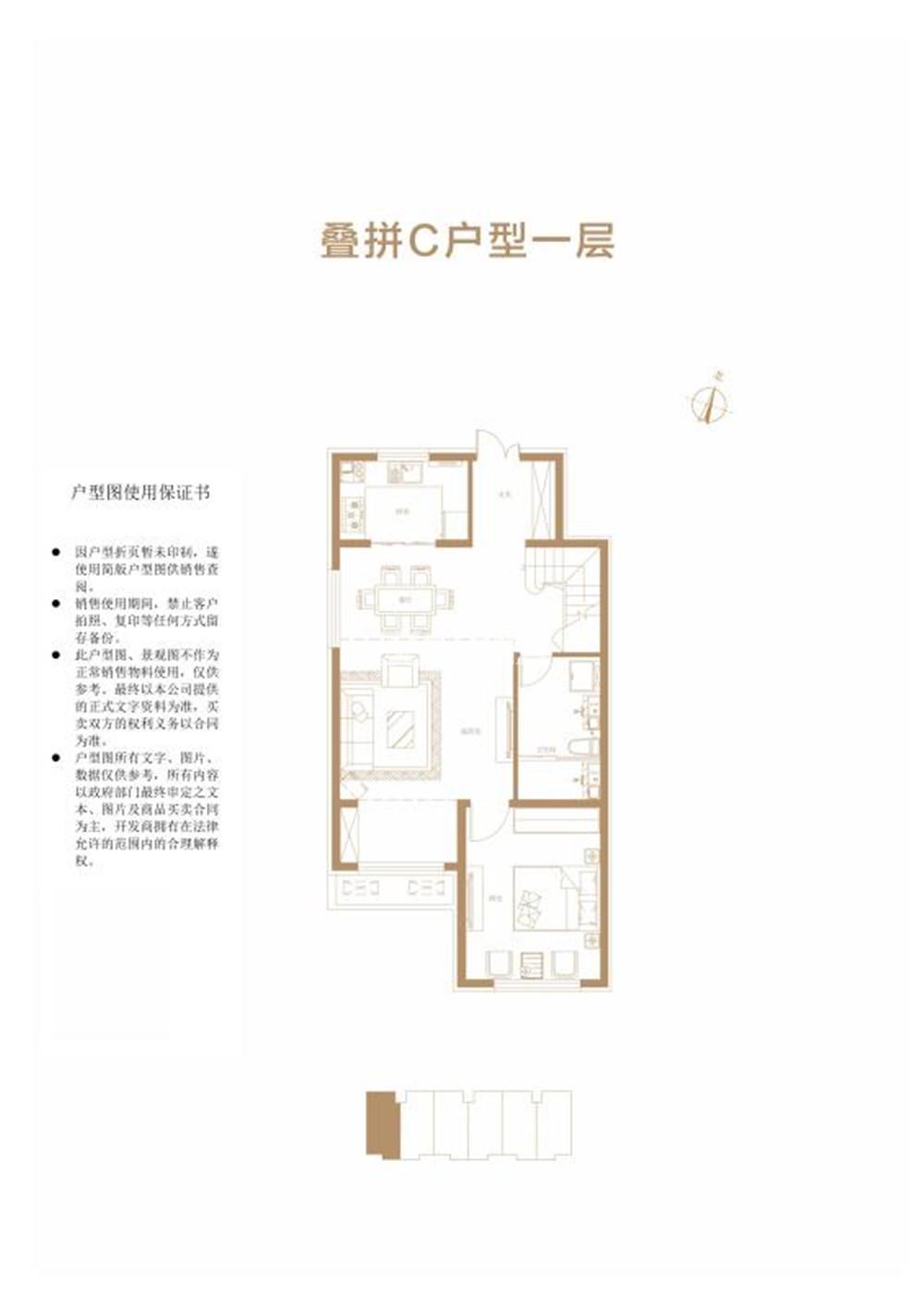 户型图 叠拼C户型一层 169平米 四室