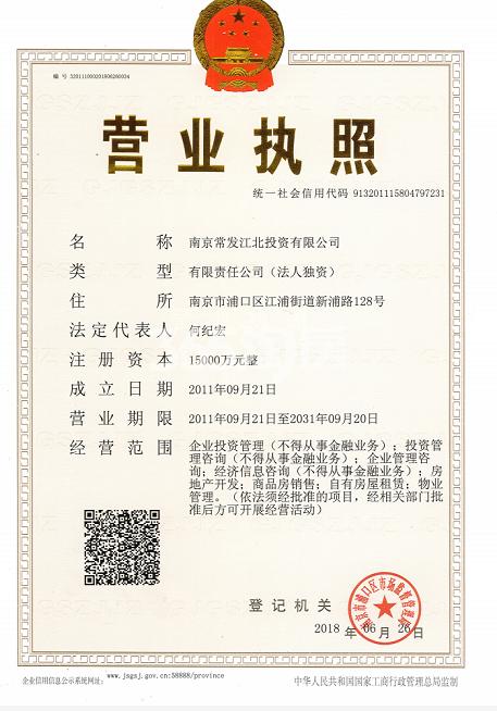 宝隆时代广场销售证照