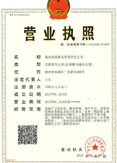 龙湖紫都城销售证照