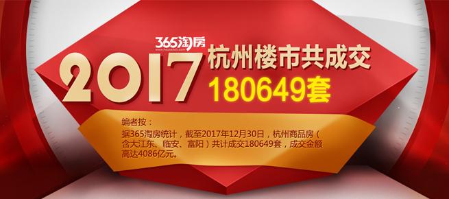 年报|2017年杭州十区商品房成交超18万套