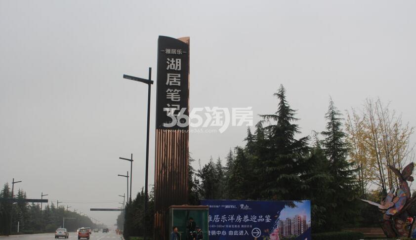 雅居乐湖居笔记营销中心实景(拍摄于20171011)