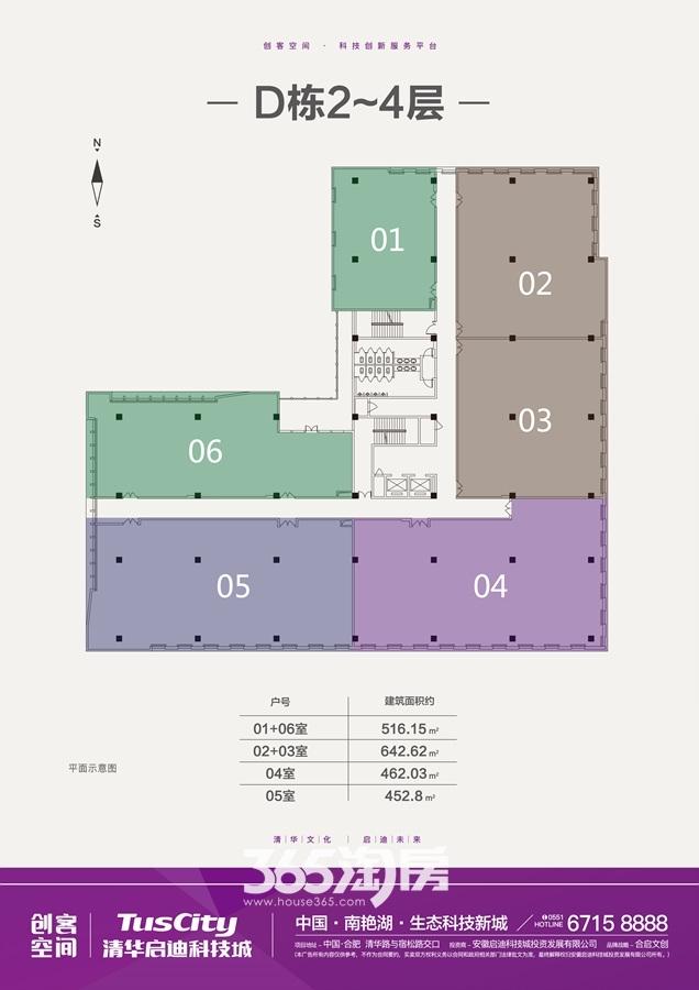 合肥启迪科技城创客空间D栋2-4层