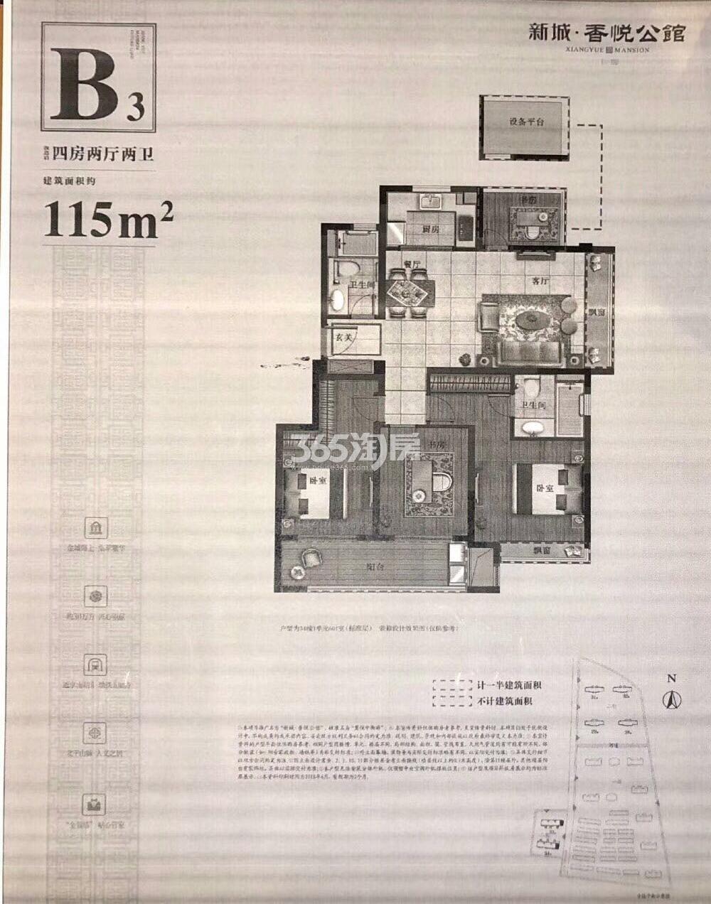 新城香悦公馆B3户型115方(小高层34、33#)