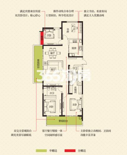 世园大公馆5#楼177.57㎡4室2厅3卫1厨户型