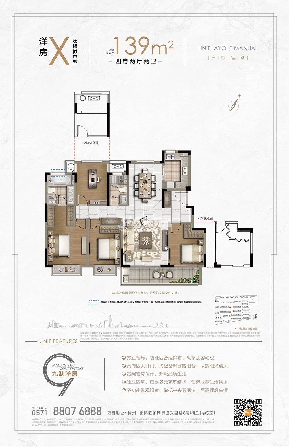 御清城洋房11-13、16-18号楼139方户型图
