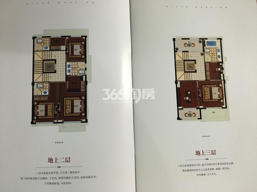 滨江春盛大江名筑A户型排屋250方(地上二层+地上三层)