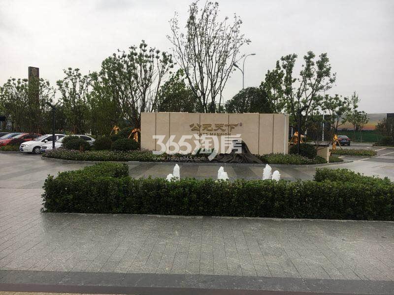 公元天下售楼部外景喷泉实景图(2017.12.13)