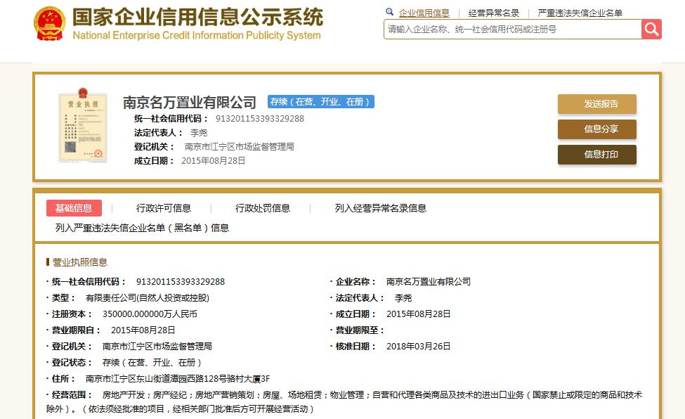 龙湖春江郦城销售证照