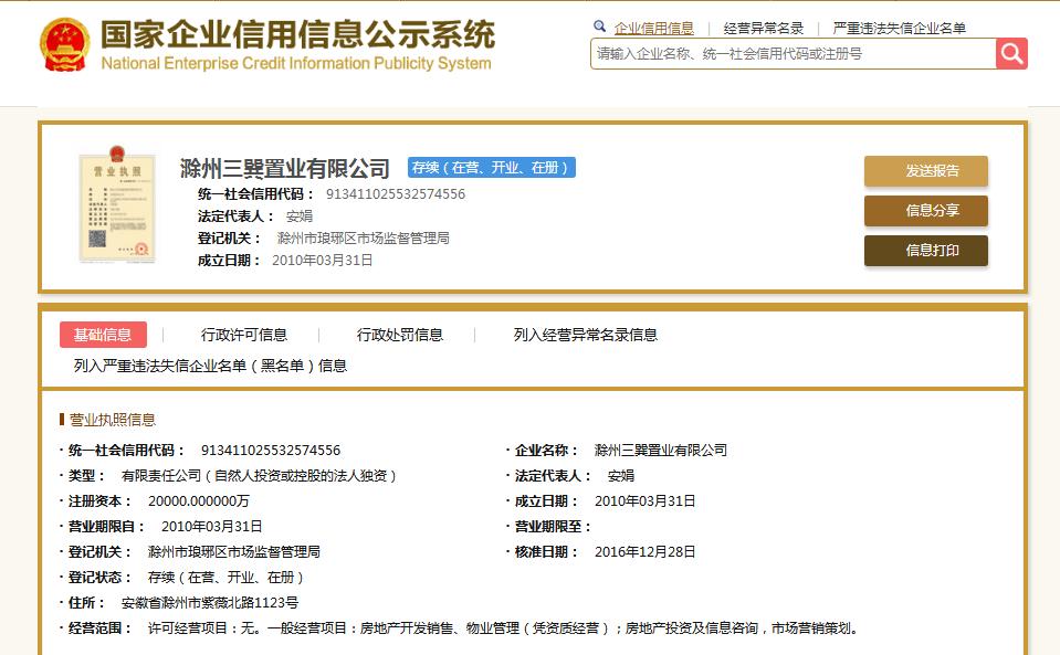 滁州三巽禄口G53地块销售证照