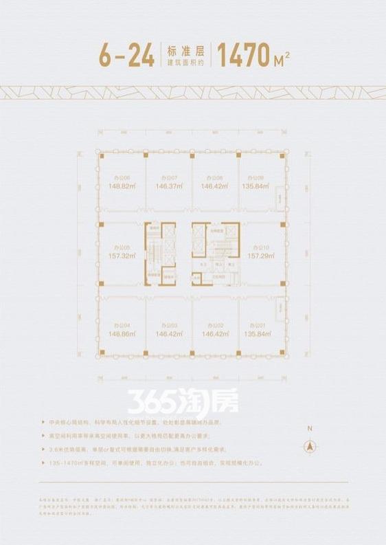 葛洲坝国际中心写字楼户型