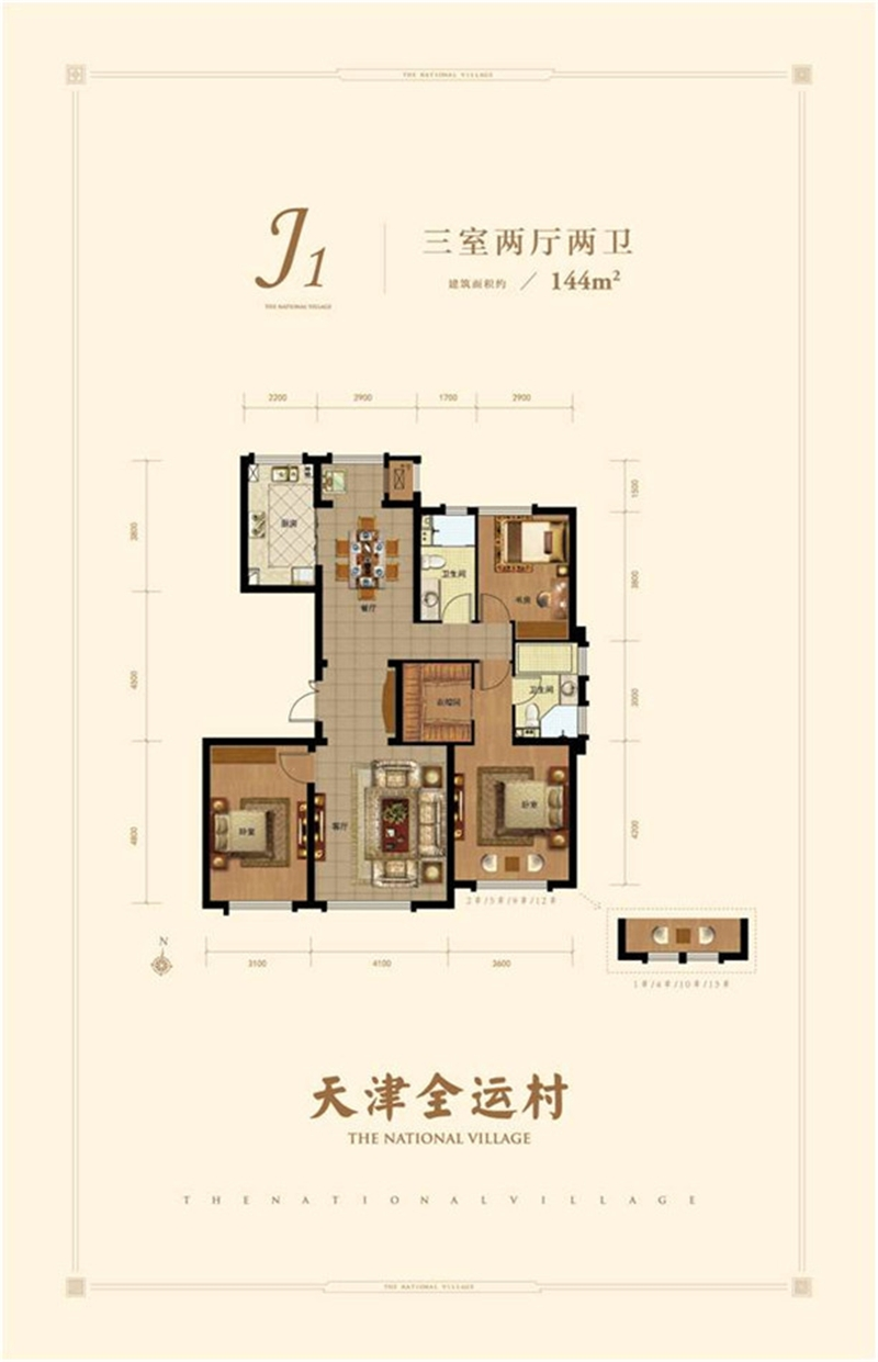 J1户型 3室2厅2卫 144平米