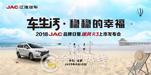江淮汽车:主动转型 积蓄向上势能