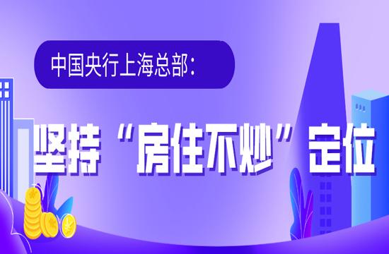 """中国央行上海总部:坚持""""房住不炒""""定位"""