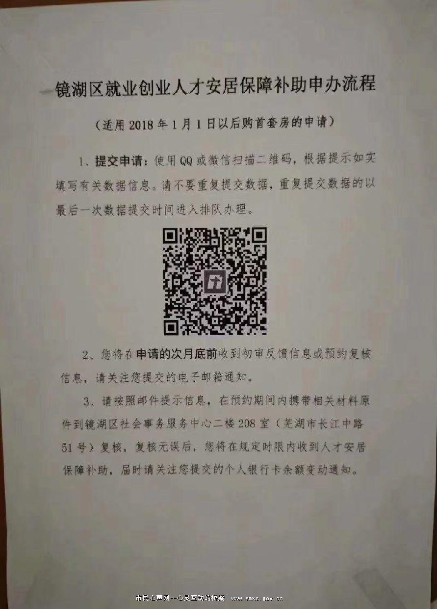 芜湖|安家|补贴|政策|答疑