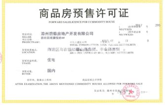 碧桂园十里春风预售许可证