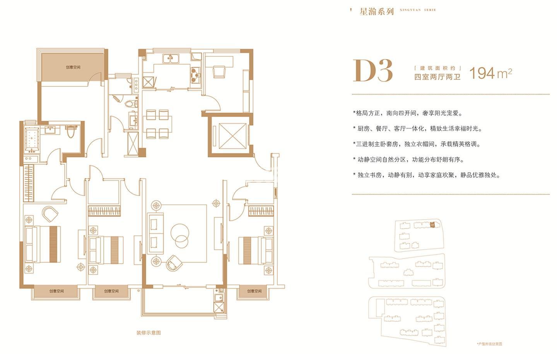 桃园世纪A地块D3户型194㎡户型图
