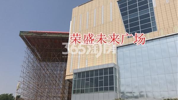 荣盛花语城配套商业-荣盛未来广场主体已完工(4.17)