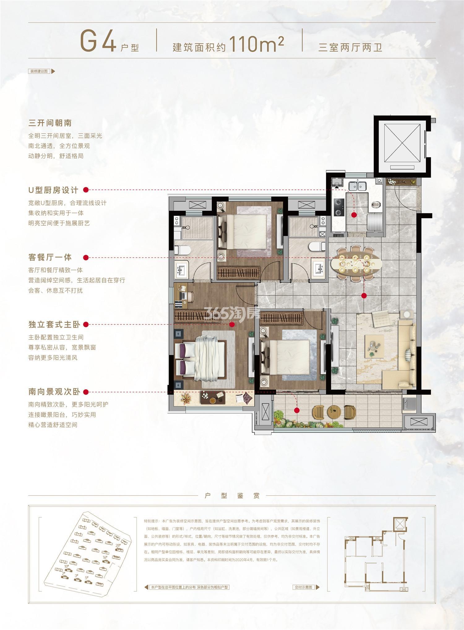 华鸿·鸿樾府G4,110㎡户型图