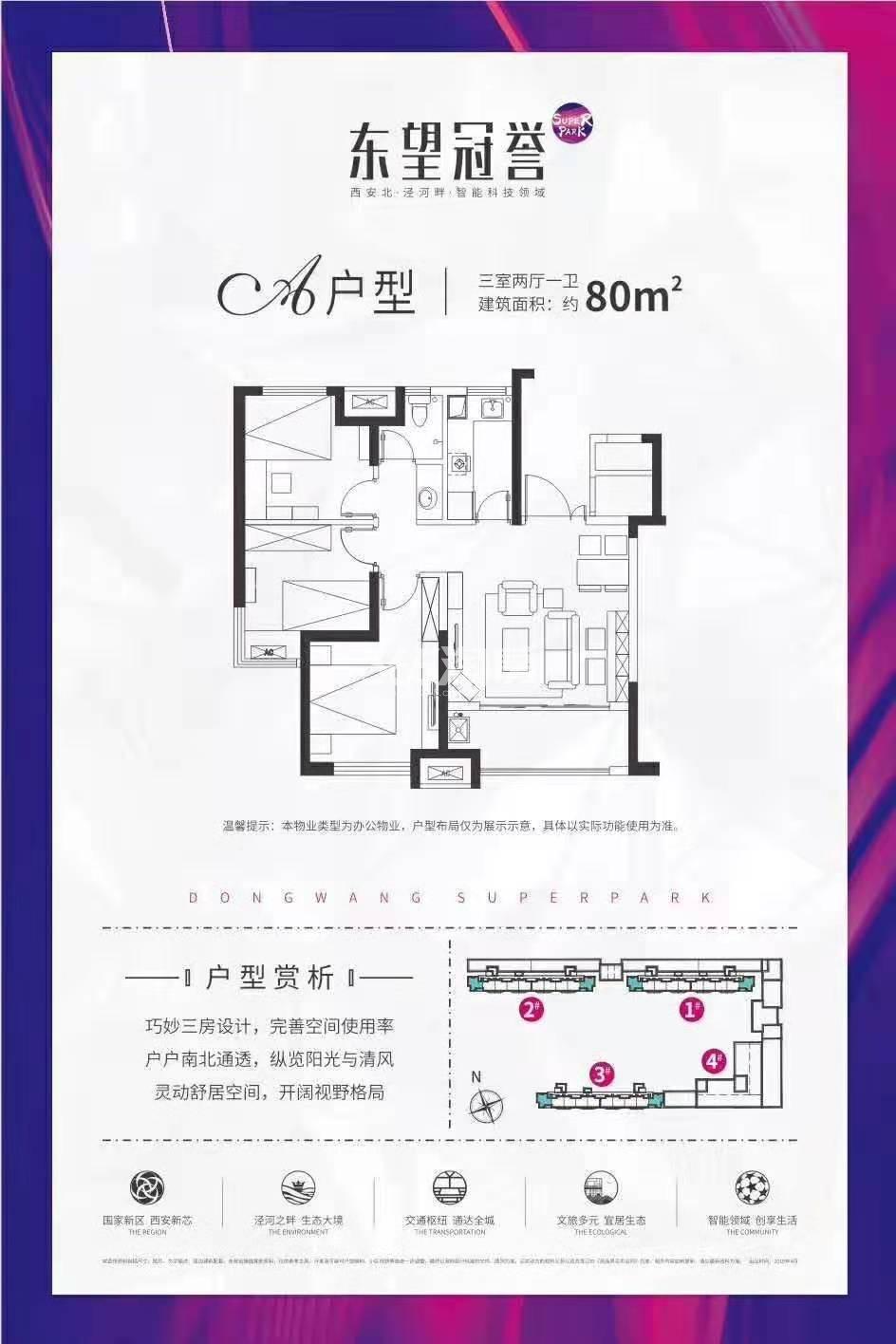 东望冠誉项目80㎡户型图