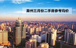 最新!滁州3月份105个小区二手房参考均价出炉!