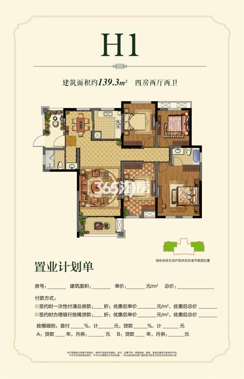 H1户型4房2厅2卫139.3㎡