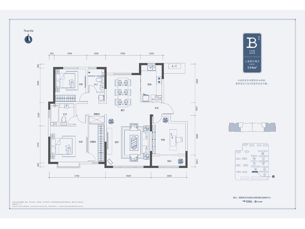 B户型:洋房3室2厅2卫144平米