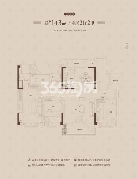 碧桂园中央公园低密度多层143㎡户型图