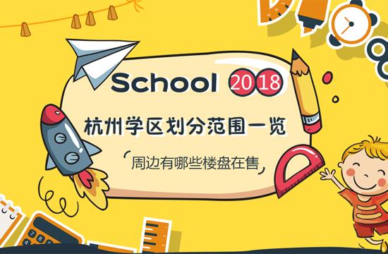 2018年杭州学区划分公布