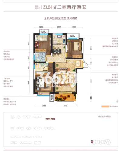 辰宇世纪城123.04㎡三室两厅两卫户型图