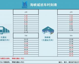 海峡城招商部 地铁S3号线直达 免费班车电梯口精装超低含税价