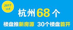 12月杭城近70盘将推新