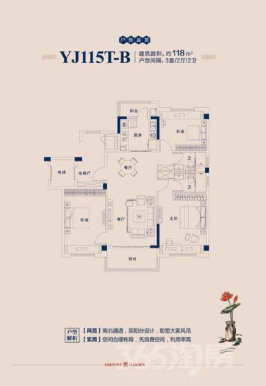 碧桂园罗马世纪城3室2厅2卫119平