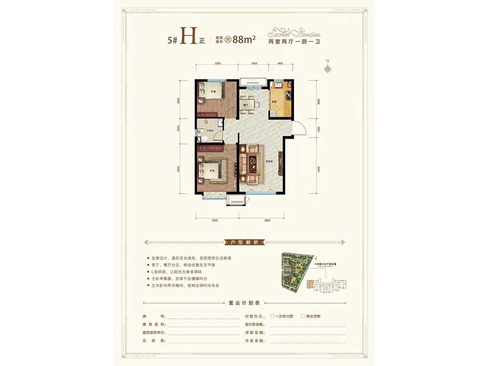 高层H正户型 88平米2室2厅1卫