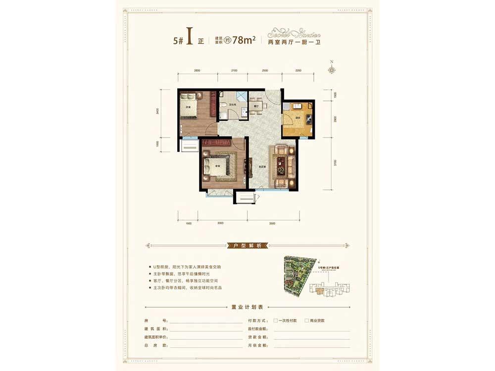 洋房I正户型 76平米2室2厅1卫