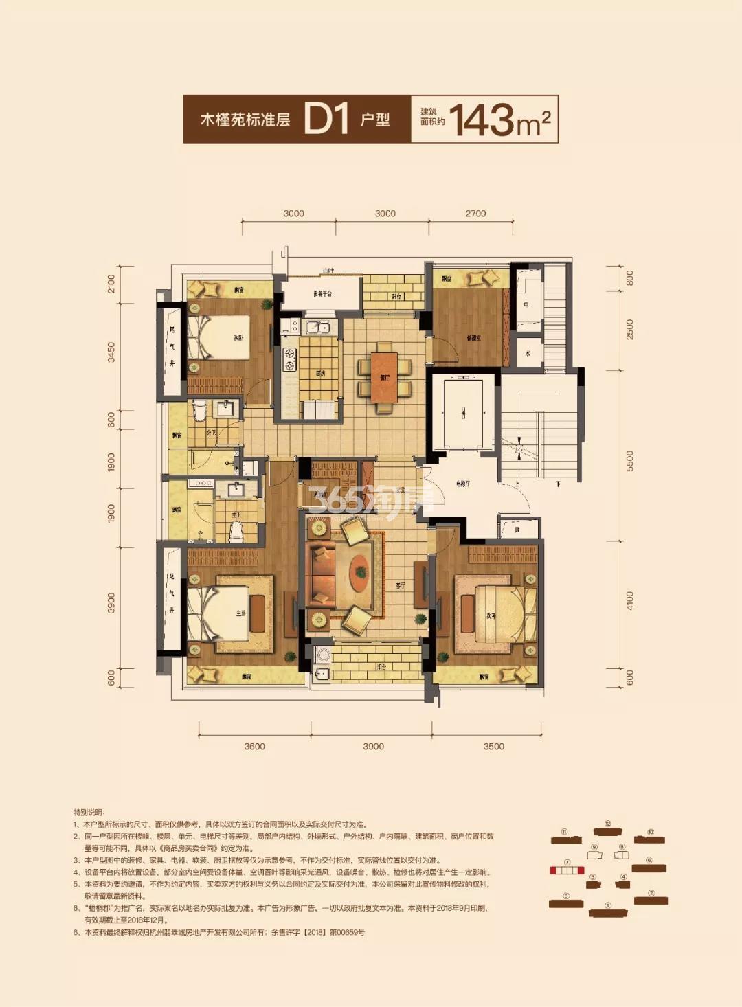 梧桐郡三期7号楼D1户型143方户型图