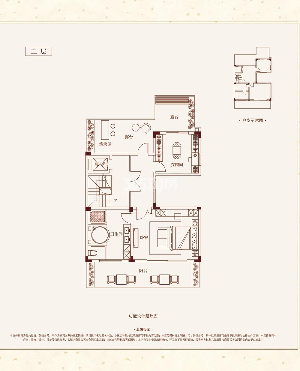 美好紫蓬山壹号A户型337㎡三层户型图