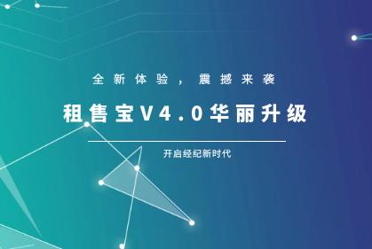 租售宝V4.0华丽升级,开启经纪新时代