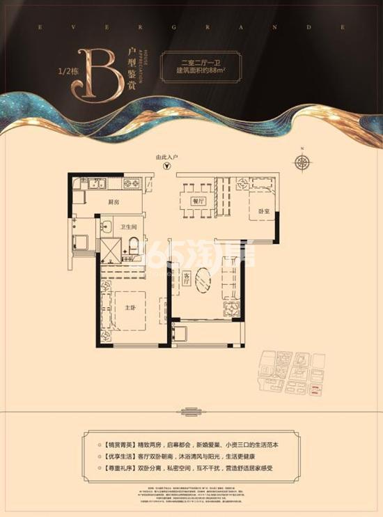 恒大滨江88㎡2室2厅1卫户型图