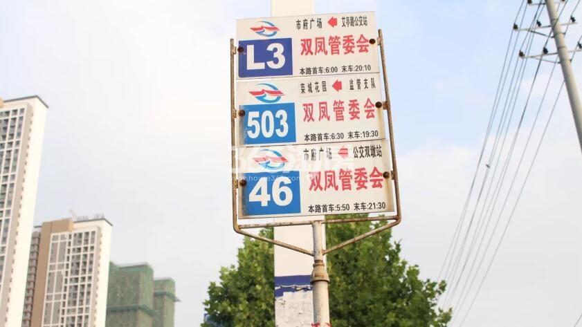 新城北宸紫郡公交站牌(2018.03.08)