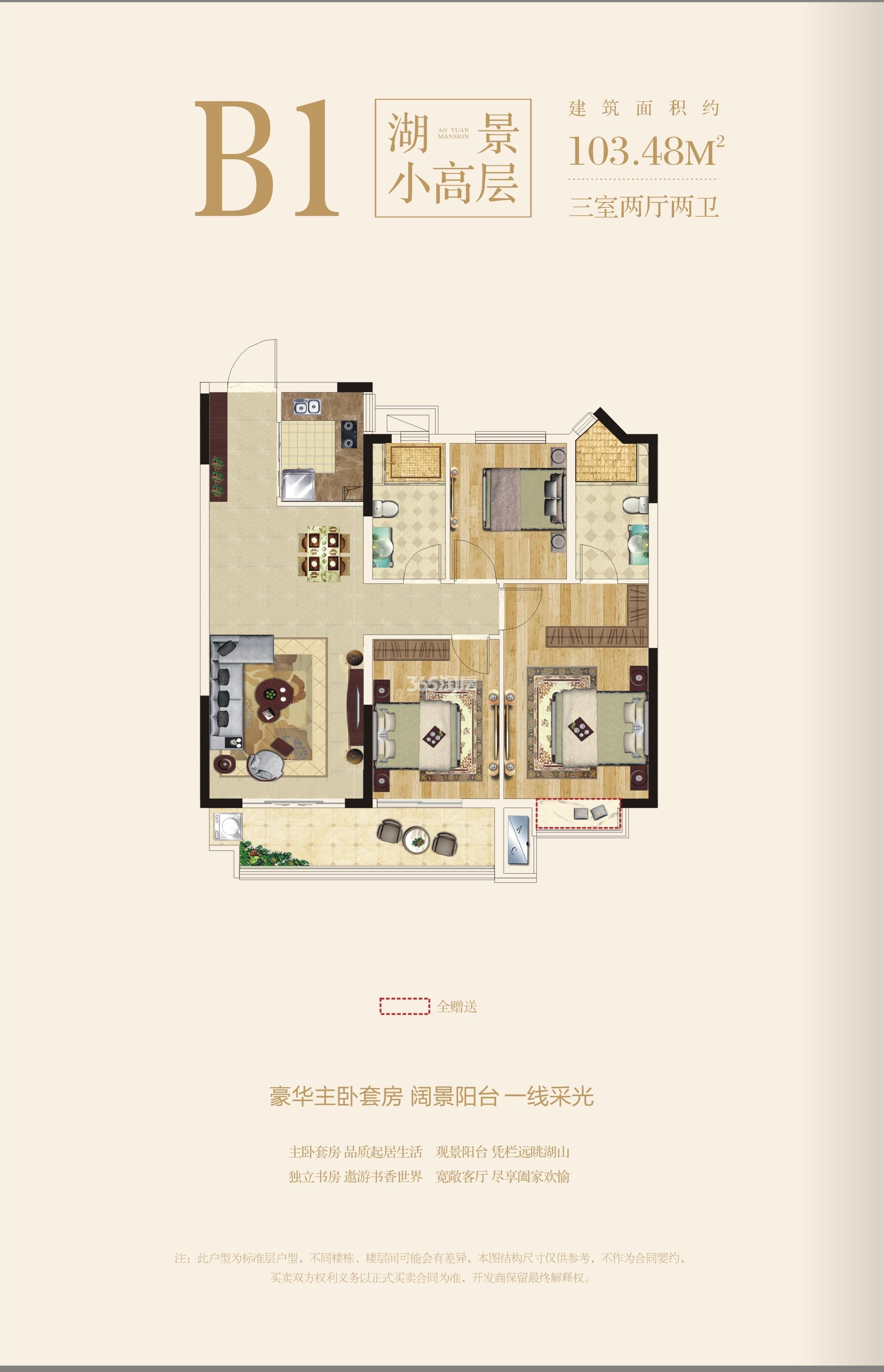 奥园誉府 小高层户型图B1 三室两厅两卫 103㎡