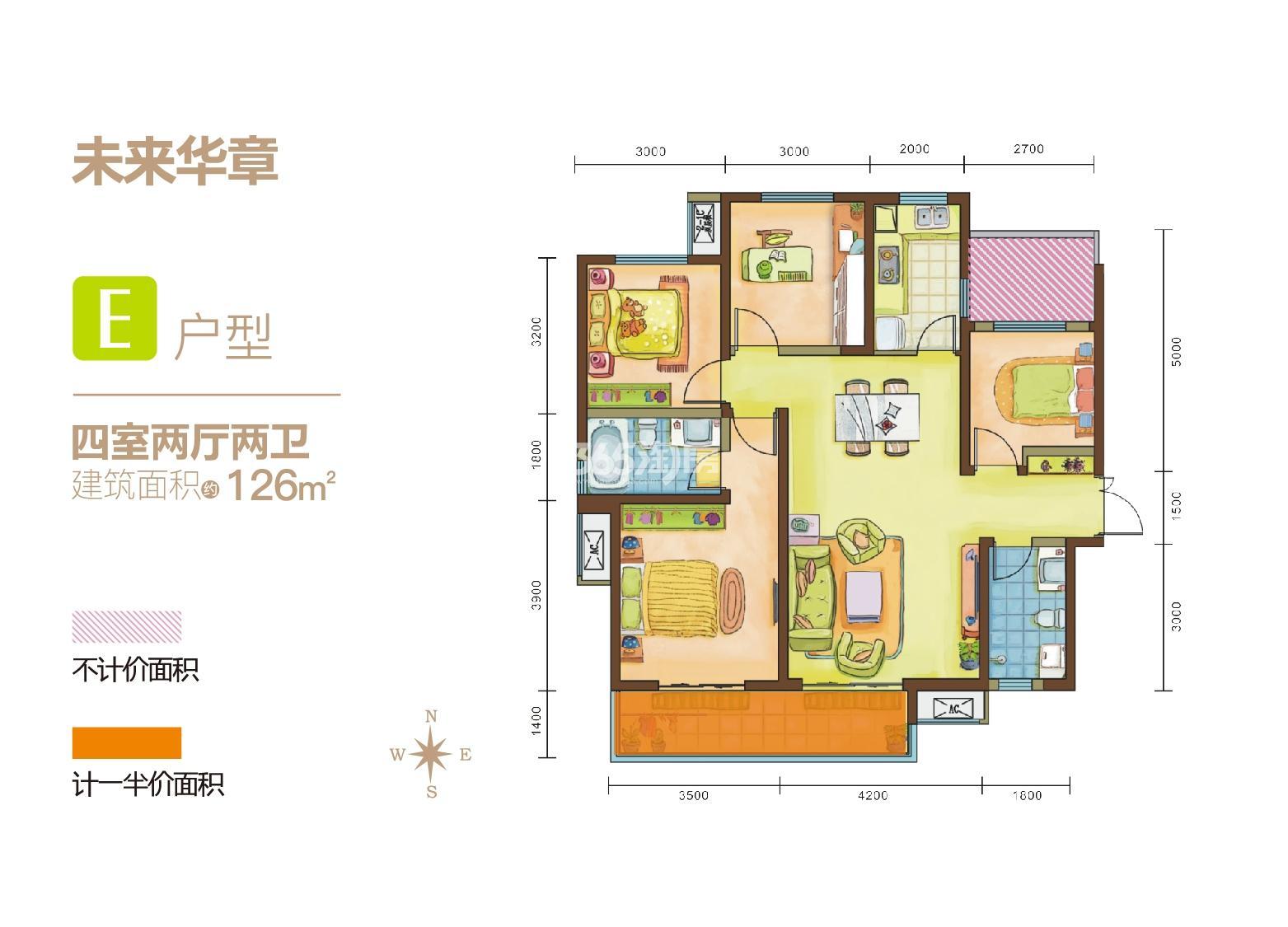 御锦城E户型四室两厅两卫126㎡户型图