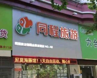 <font color=red>集庆门大街商铺</font>160平米整租精装