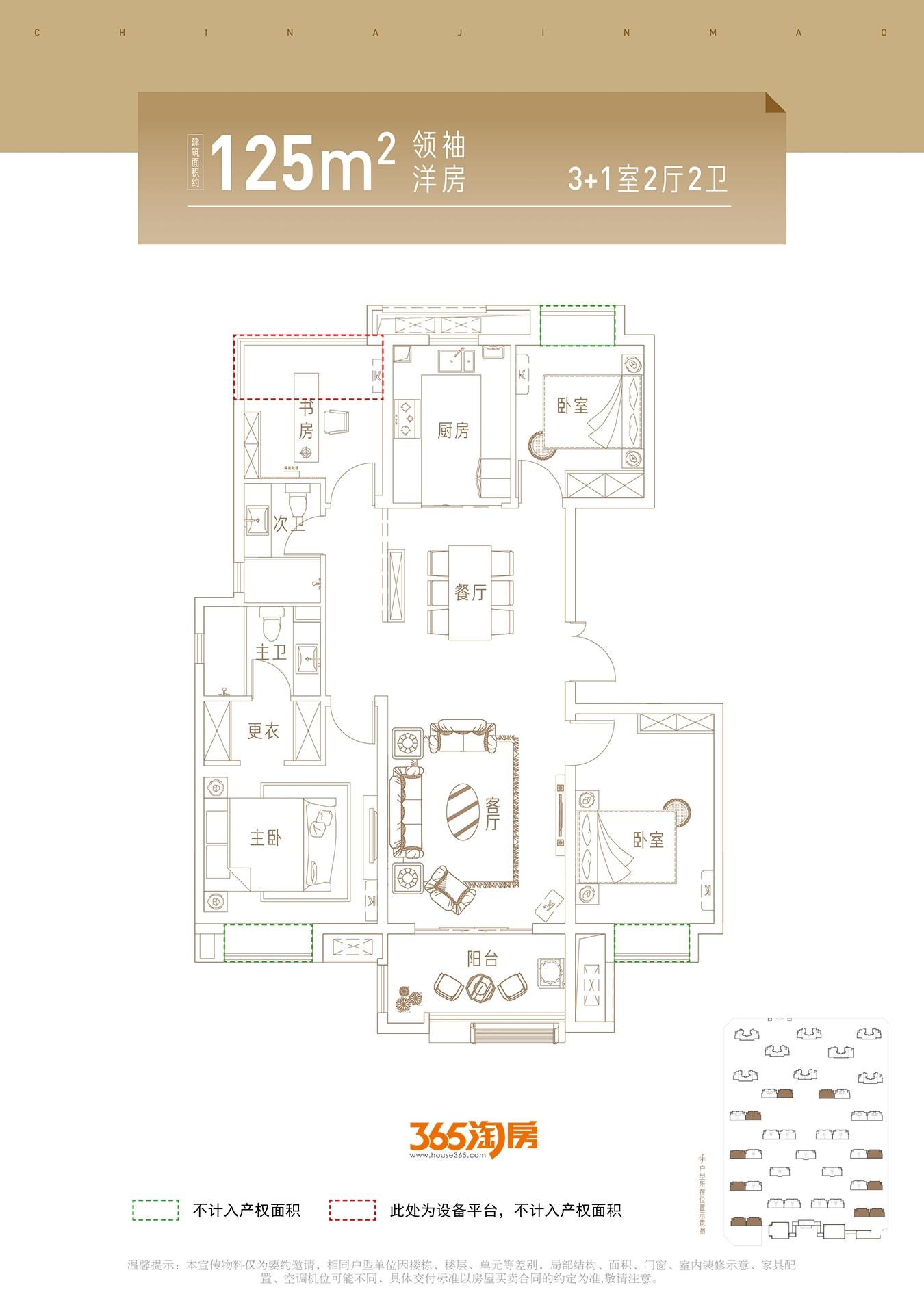 滨湖金茂悦125㎡洋房户型图