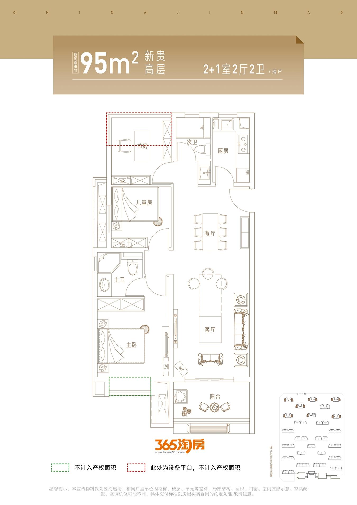 滨湖金茂悦95㎡边户户型图