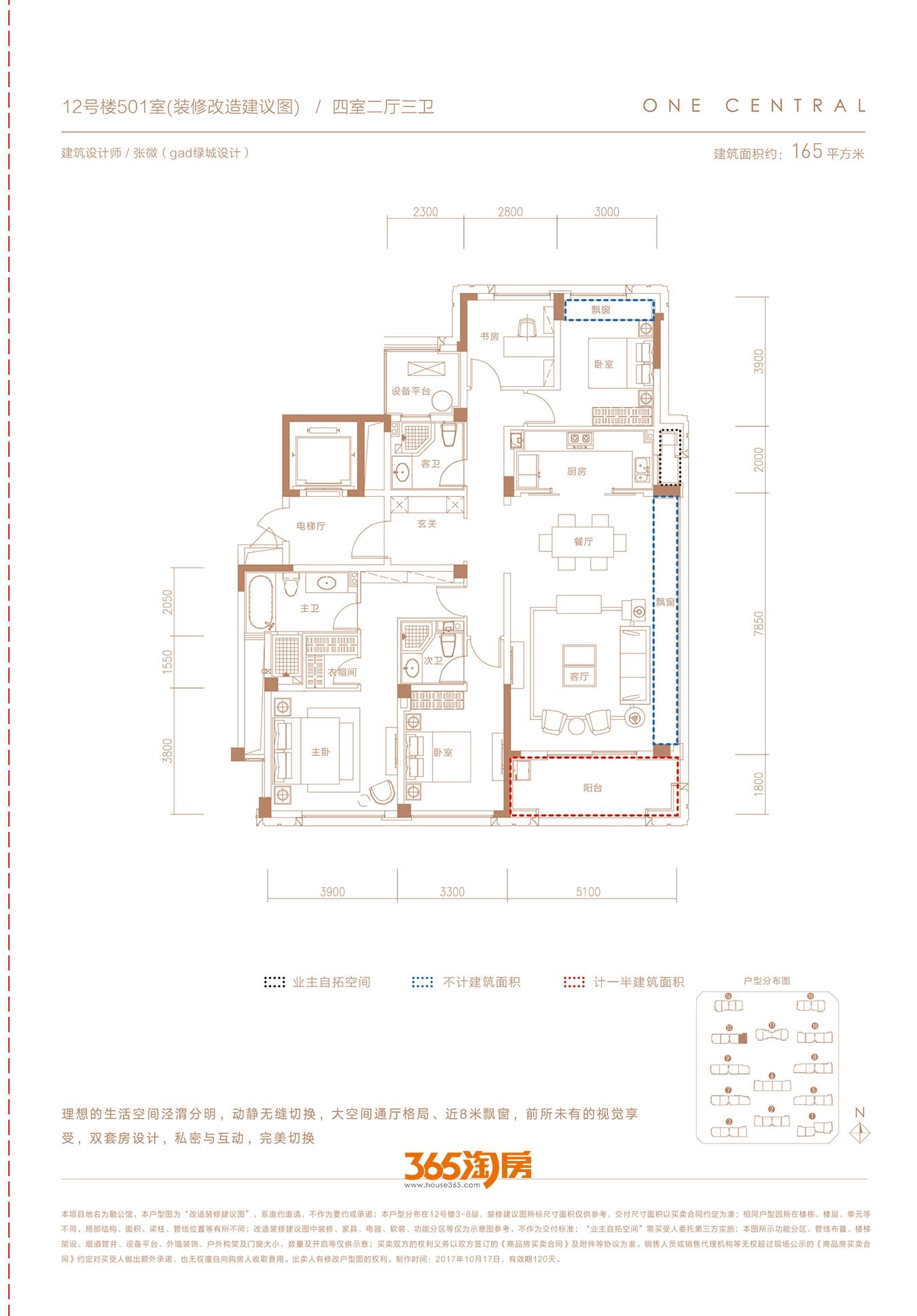 融创合肥壹号院12#165㎡ 501室户型