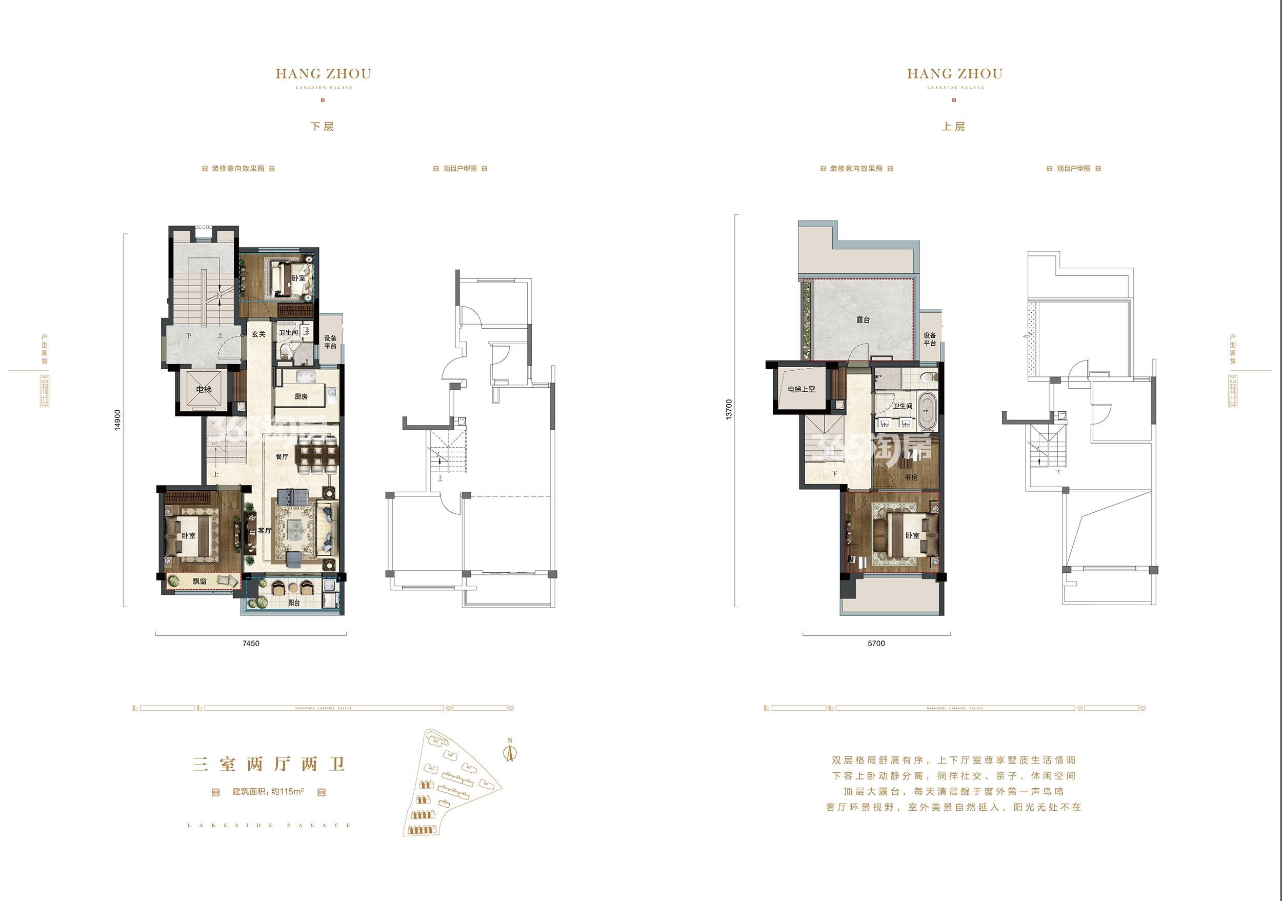 绿都云和湖6-9号楼A5户型115方户型图(已售)