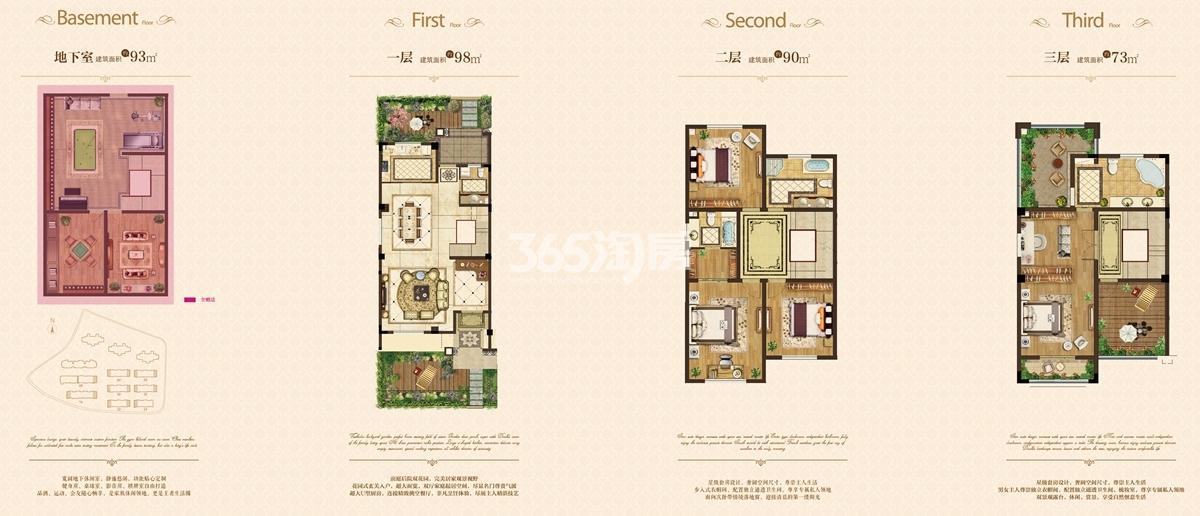 洛城·紫园261平户型