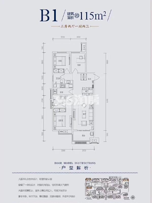禹洲中央城B1户型115㎡
