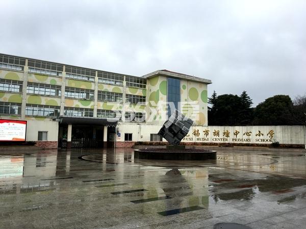 新力帝泊湾周边配套——江苏省实验小学(原胡埭中心小学)